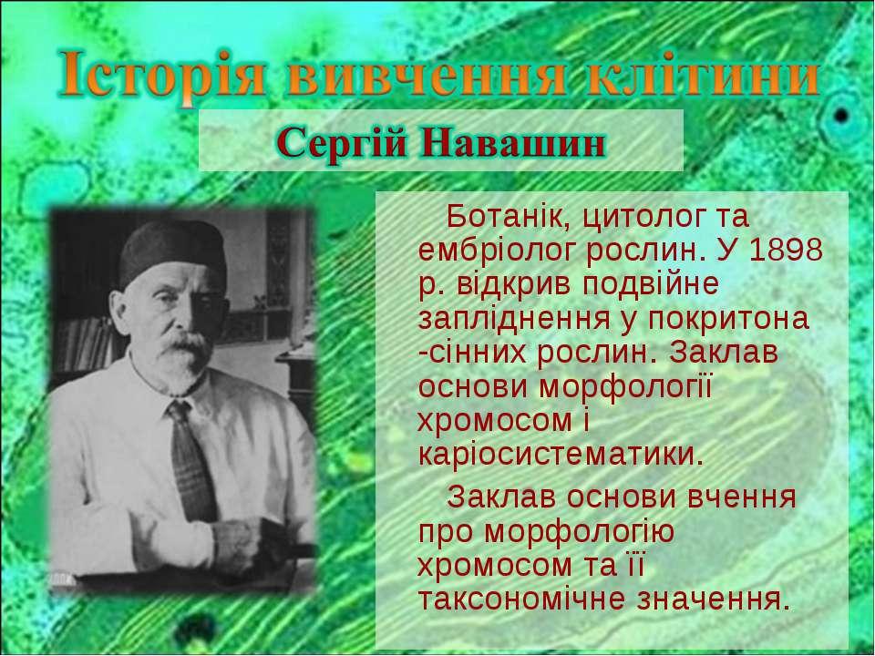 Ботанік, цитолог та ембріолог рослин. У 1898 р. відкрив подвійне запліднення ...