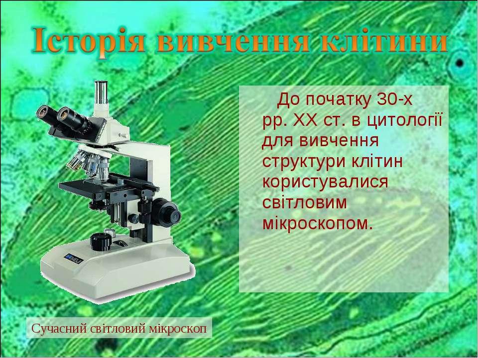 До початку 30-х рр. ХХ ст. в цитології для вивчення структури клітин користув...