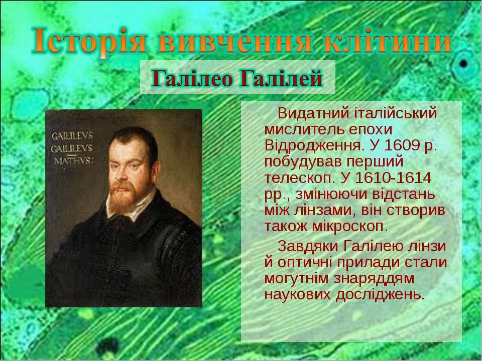 Видатний італійський мислитель епохи Відродження. У 1609 р. побудував перший ...