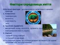 Абіотичні фактори - це компоненти і властивості неживої природи: 1. Кліматичн...