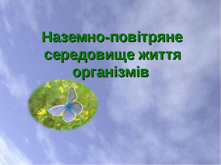 Наземно-повітряне середовище життя організмів