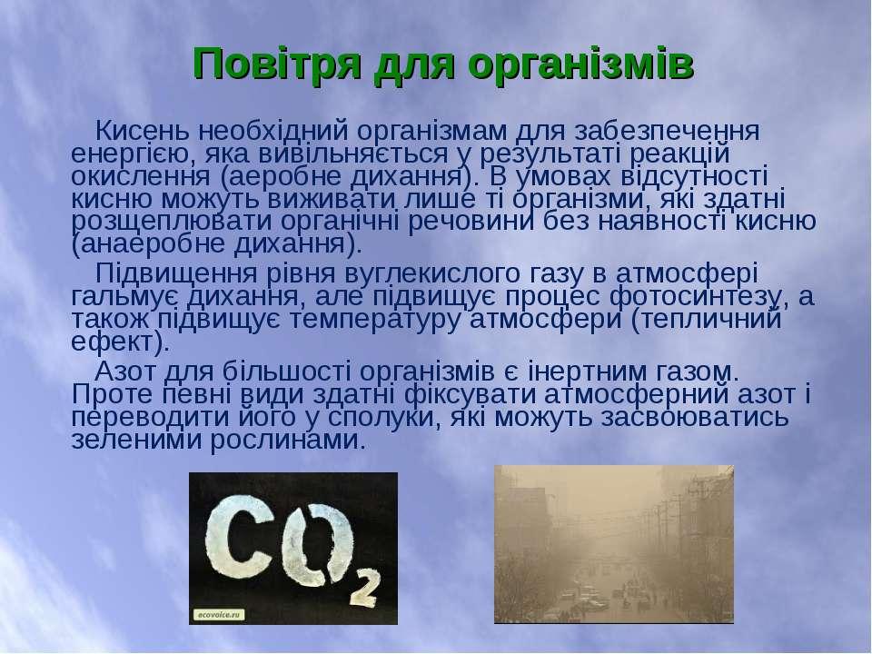 Кисень необхідний організмам для забезпечення енергією, яка вивільняється у р...