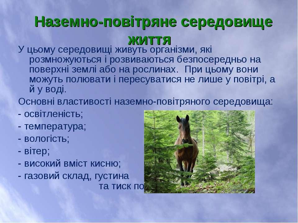 У цьому середовищі живуть організми, які розмножуються і розвиваються безпосе...