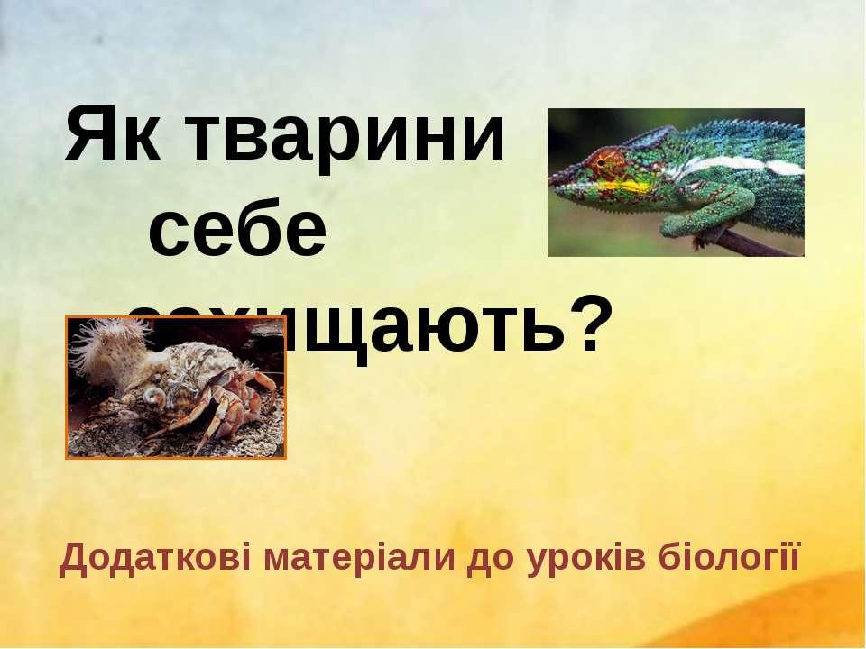 Як тварини себе захищають? Додаткові матеріали до уроків біології