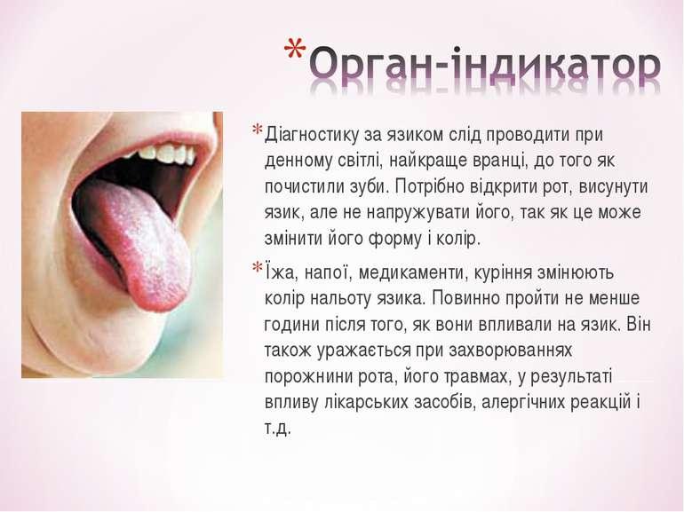 Діагностику за язиком слід проводити при денному світлі, найкраще вранці, до ...