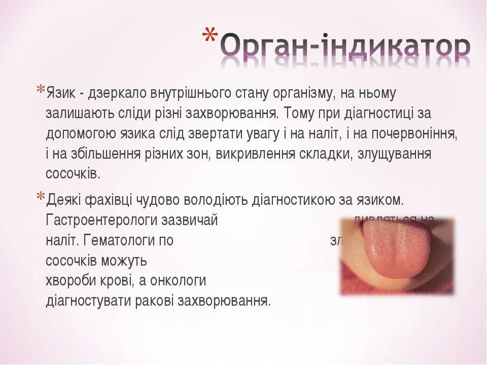 Язик - дзеркало внутрішнього стану організму, на ньому залишають сліди різні ...