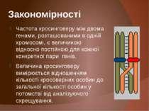 Закономірності Частота кросинговеру між двома генами, розташованими в одній х...