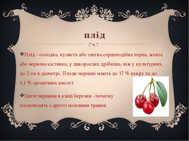 плід Плід- солодка, куляста або злегка серцеподібна чорна, жовта або червона...