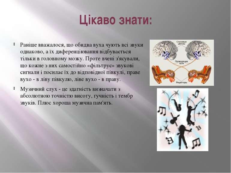 Раніше вважалося, що обидва вуха чують всі звуки однаково, а їх диференціюван...