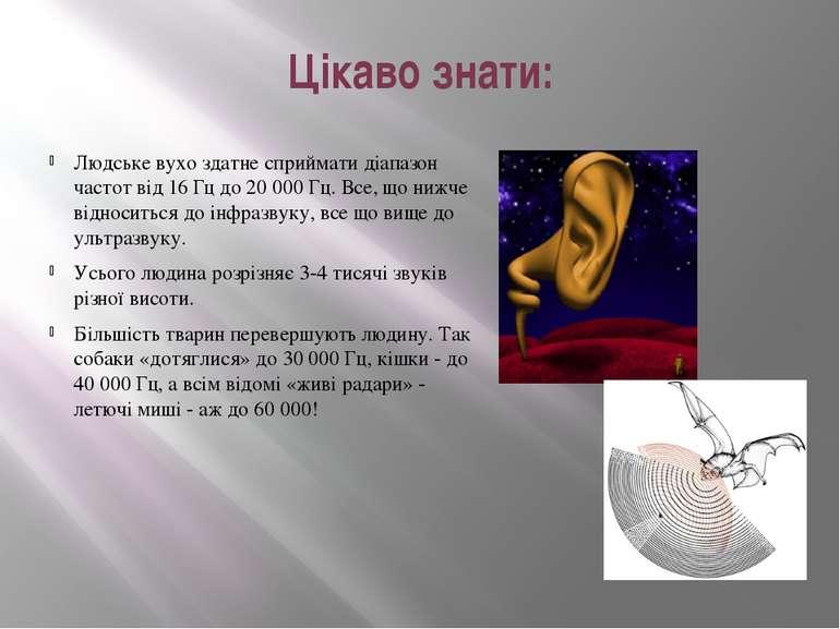 Людське вухо здатне сприймати діапазон частот від 16 Гц до 20 000 Гц. Все, що...