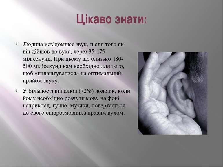 Людина усвідомлює звук, після того як він дійшов до вуха, через 35-175 мілісе...