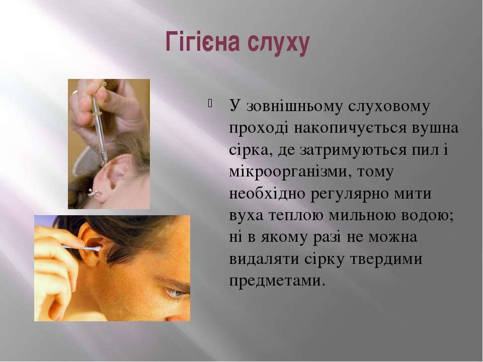 Гігієна слуху У зовнішньому слуховому проході накопичується вушна сірка, де з...