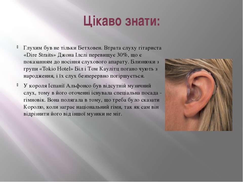 Глухим був не тільки Бетховен. Втрата слуху гітариста «Dire Straits» Джона Іл...