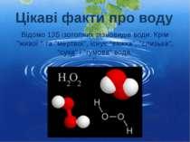 """Відомо 135 ізотопних різновидів води. Крім """"живої """" та """"мертвої"""", існує """"важк..."""