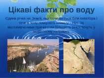 Єдина річка на Землі, яка починається біля екватора і тече в зону помірного к...