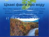 Ріки Сибіру приносять в Льодовитий океан стільки тепла, скільки вийшло б від ...