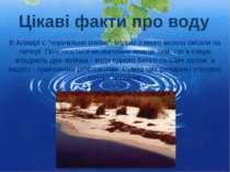 """В Алжирі є """"чорнильне озеро"""", водою з якого можна писати на папері. Пояснюєть..."""