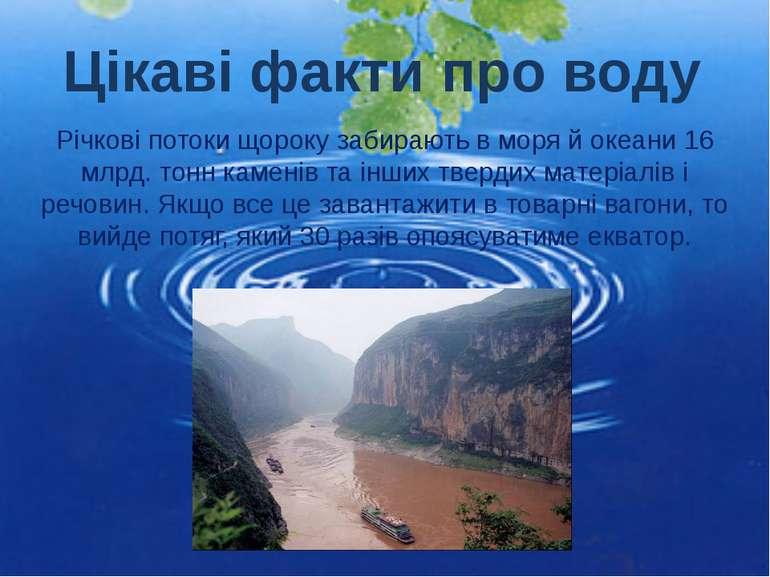 Річкові потоки щороку забирають в моря й океани 16 млрд. тонн каменів та інши...