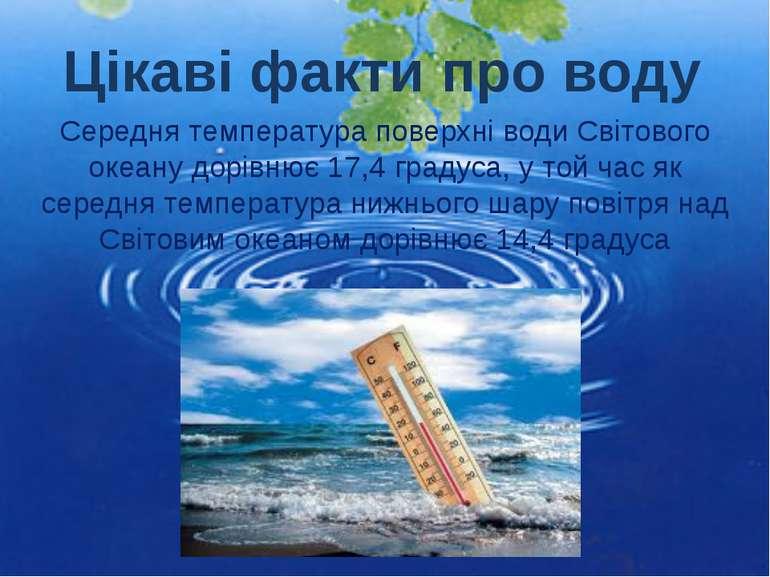 Середня температура поверхні води Світового океану дорівнює 17,4 градуса, у т...