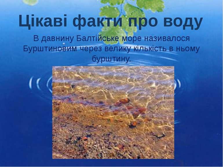 В давнину Балтійське море називалося Бурштиновим через велику кількість в ньо...