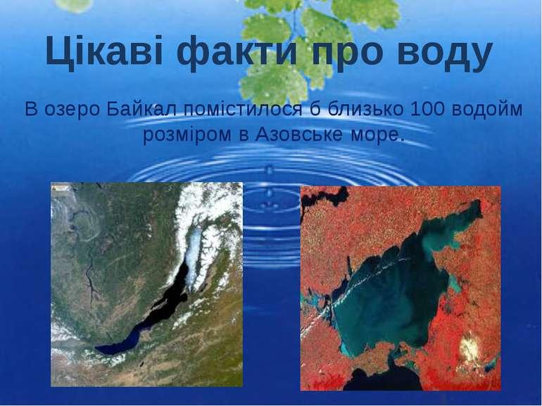 В озеро Байкал помістилося б близько 100 водойм розміром в Азовське море. Цік...