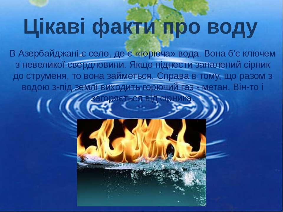 В Азербайджані є село, де є «горюча» вода. Вона б'є ключем з невеликої свердл...