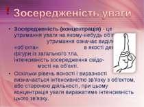 Зосередженість (концентрація) - це утримання уваги на якому-небудь об'єкті. Т...