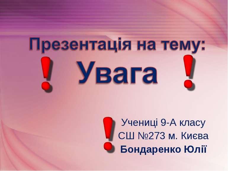 Учениці 9-А класу СШ №273 м. Києва Бондаренко Юлії