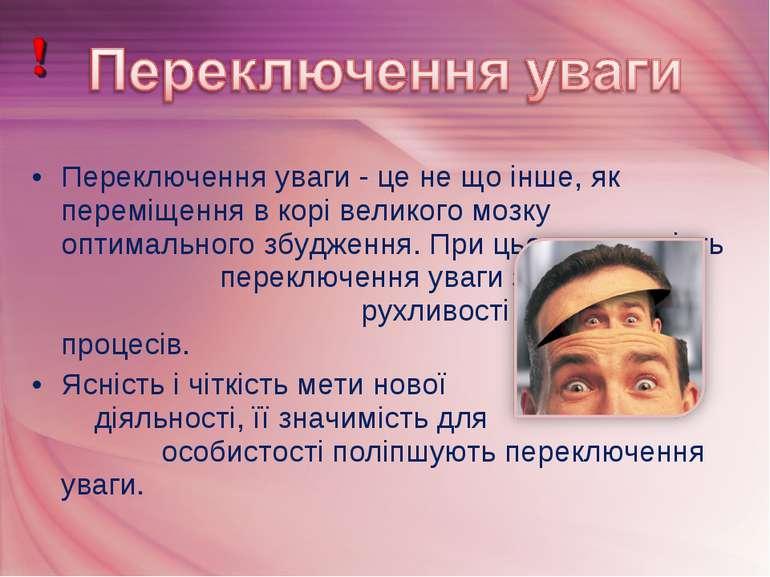 Переключення уваги - це не що інше, як переміщення в корі великого мозку опти...