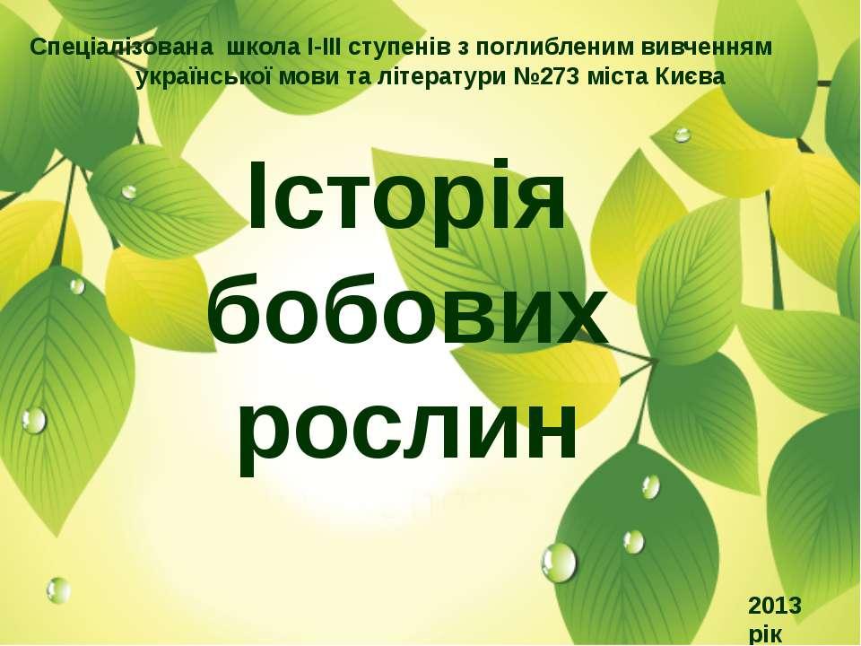 Спеціалізована школа І-ІІІ ступенів з поглибленим вивченням української мови ...