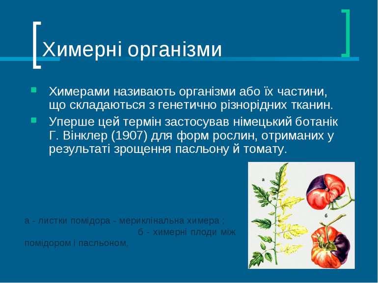 Химерні організми Химерами називають організми або їх частини, що складаються...