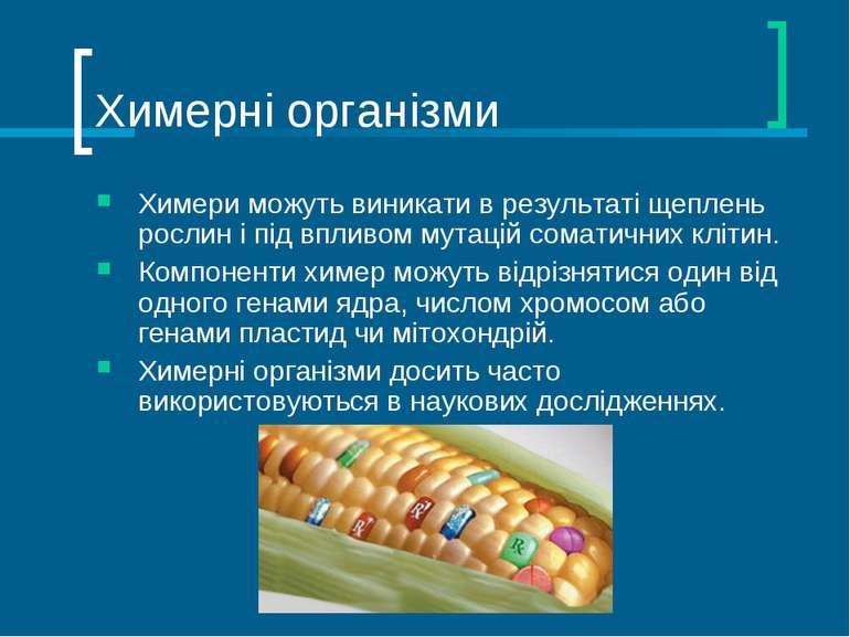 Химерні організми Химери можуть виникати в результаті щеплень рослин і під вп...