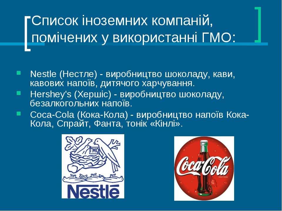 Список іноземних компаній, помічених у використанні ГМО: Nestle (Нестле) - ви...