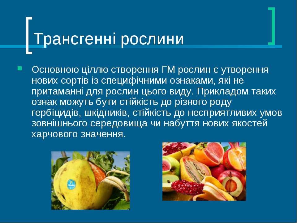 Трансгенні рослини Основною ціллю створення ГМ рослин є утворення нових сорті...