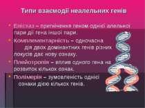 Типи взаємодії неалельних генів Епістаз – пригнічення геном однієї алельної п...