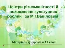 Центри різноманітності й походження культурних рослин за М.І.Вавіловим Матері...