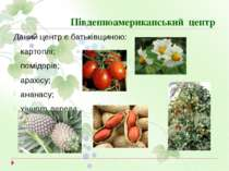 Південноамериканський центр Даний центр є батьківщиною: картоплі; помідорів; ...