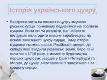 Введення мита на ввезення цукру змусило руських купців по-новому подивитися н...
