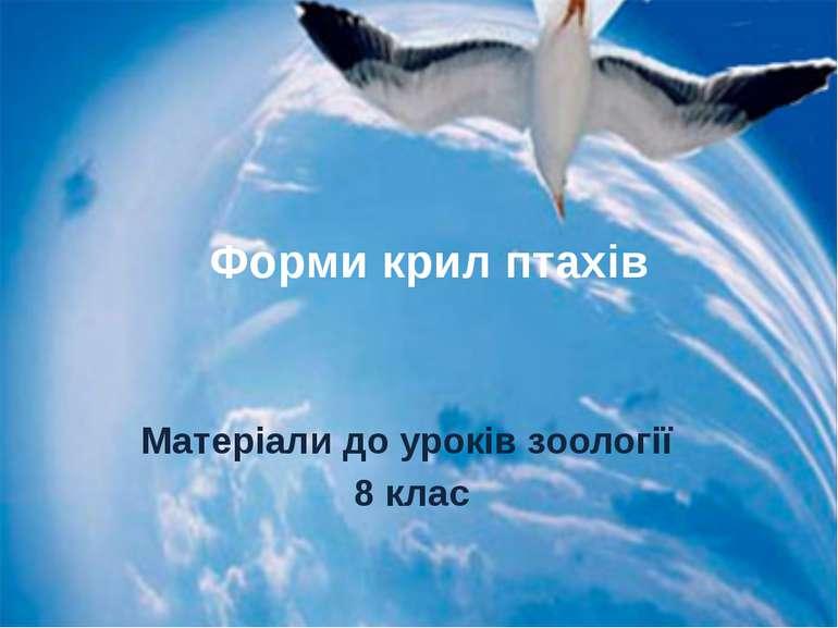 Матеріали до уроків зоології 8 клас Форми крил птахів
