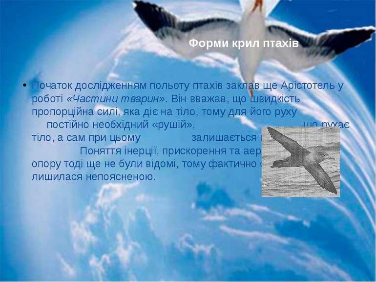 Початок дослідженням польоту птахів заклав ще Арістотель у роботі «Частини тв...