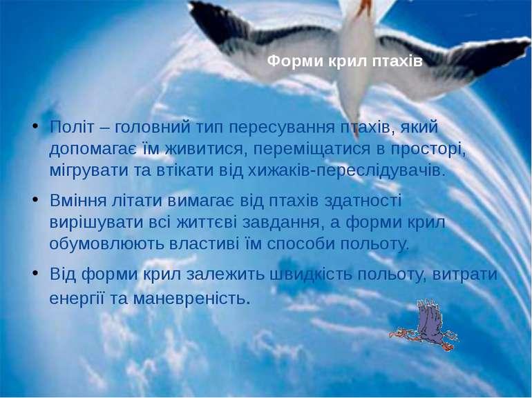 Форми крил птахів Політ – головний тип пересування птахів, який допомагає їм ...