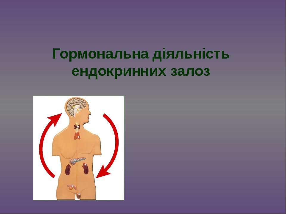 Гормональна діяльність ендокринних залоз