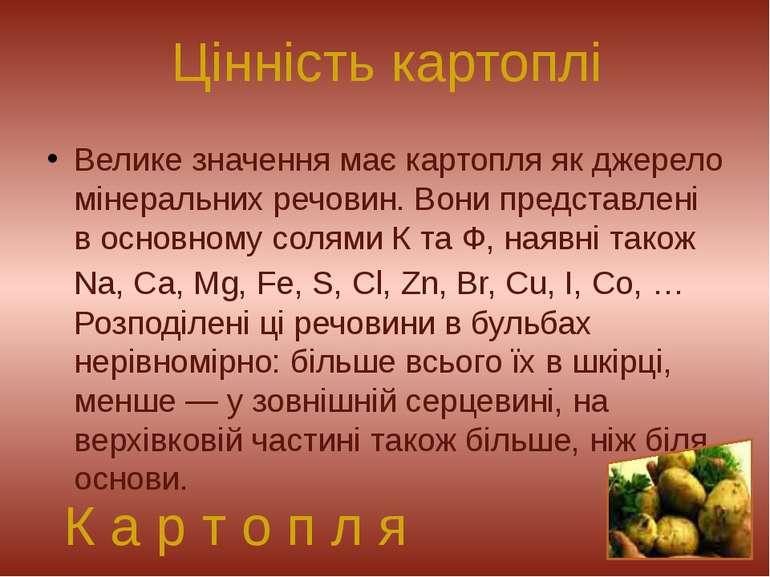 Велике значення має картопля як джерело мінеральних речовин. Вони представлен...