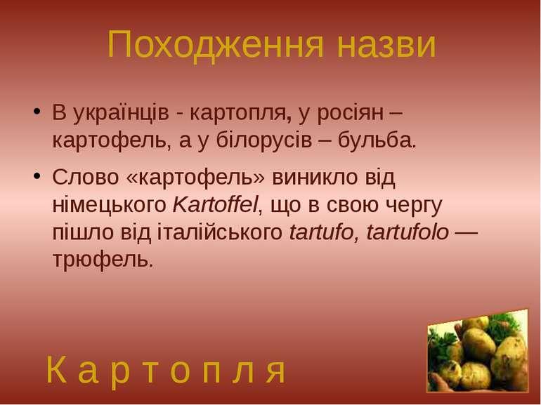В українців - картопля, у росіян – картофель, а у білорусів – бульба. Слово «...