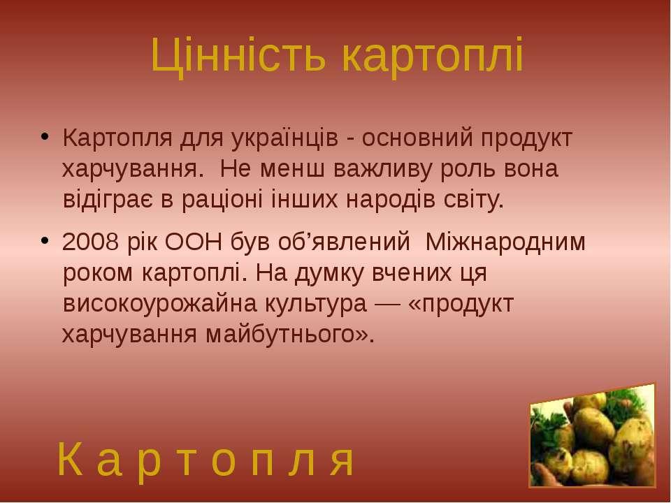 Картопля для українців - основний продукт харчування. Не менш важливу роль во...