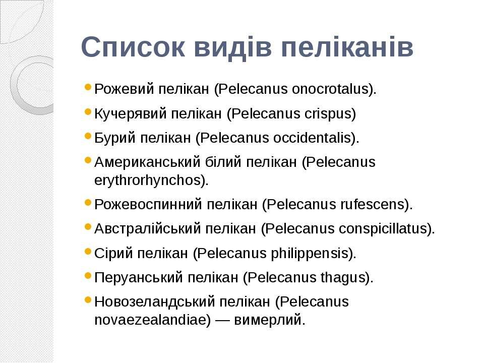 Список видів пеліканів Рожевий пелікан (Pelecanus onocrotalus). Кучерявий пел...