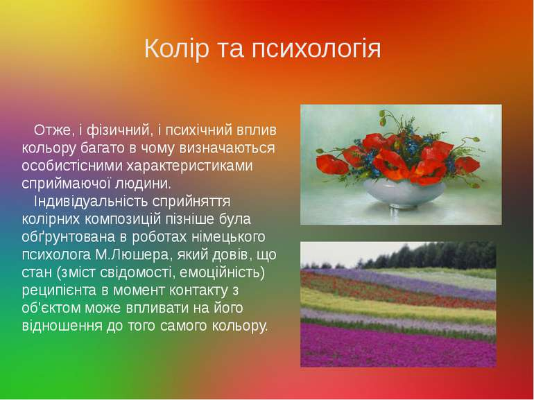 Колір та психологія