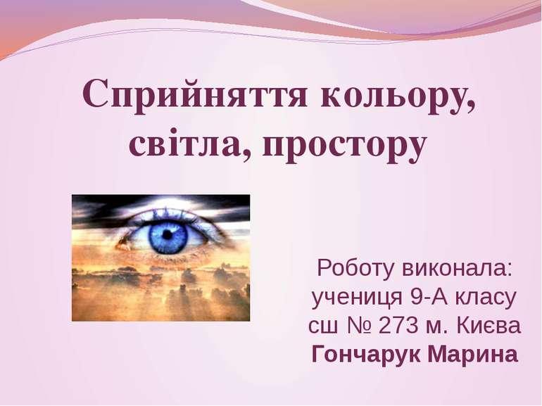 Роботу виконала: учениця 9-А класу сш № 273 м. Києва Гончарук Марина