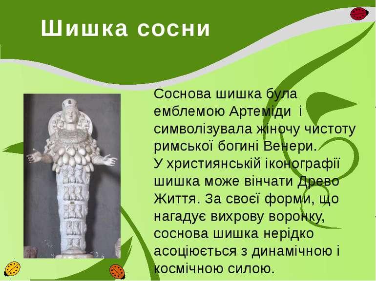 Шишка сосни Соснова шишка була емблемою Артеміди і символізувала жіночу чисто...