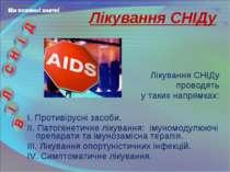 Лікування СНІДу проводять у таких напрямках: I. Противірусні засоби. II. Пато...